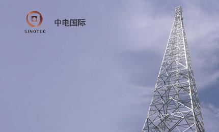 中电国际技术股份 SINOTEC