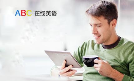 ABC在线英语 隶属于ABC教育集团