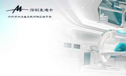深圳麦迪卡 医疗器械平台