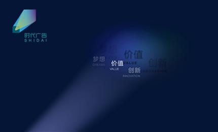 时代广告 官方网站(flash)